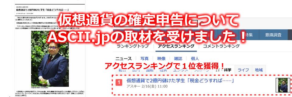 ASCII.jpの取材